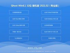 番茄花园Ghost Win8.1 32位 可靠装机版 2021.02