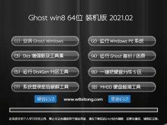 番茄花园Windows8.1 内部装机版64位 2021.02