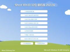 番茄花园Ghost Win10 32位 老机装机版 2021.02