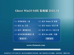 番茄花园Windows10 64位 稳定装机版 2021.01